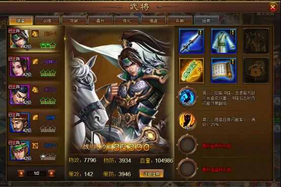 【极品三国志】系统玩法介绍130.png