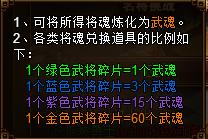 【极品三国志】系统玩法介绍673.png