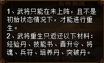 【极品三国志】系统玩法介绍723.png