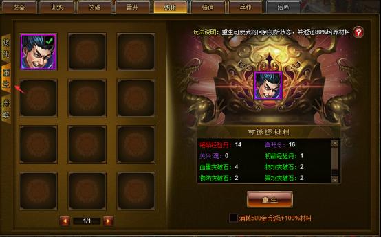 【极品三国志】系统玩法介绍726.png