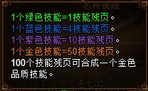 【极品三国志】系统玩法介绍769.png