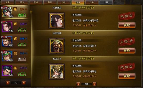 【极品三国志】系统玩法介绍820.png