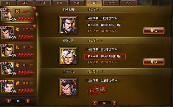 【极品三国志】系统玩法介绍822.png
