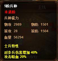 【极品三国志】系统玩法介绍950.png