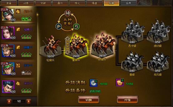 【极品三国志】系统玩法介绍952.png