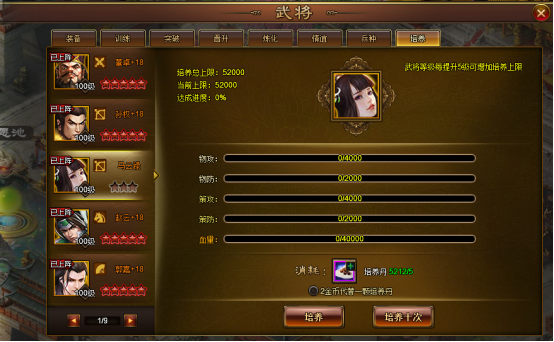 【极品三国志】系统玩法介绍1039.png