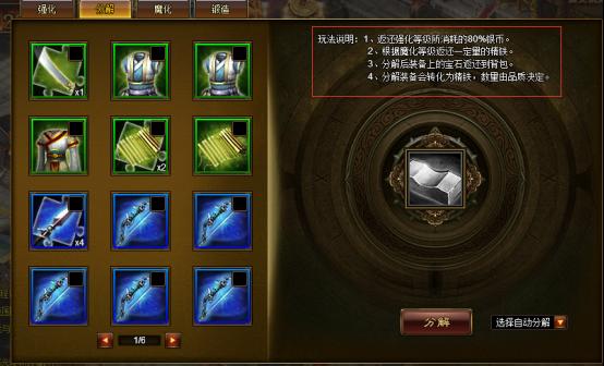 【极品三国志】系统玩法介绍1305.png