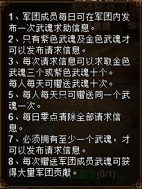 【极品三国志】系统玩法介绍1999.png