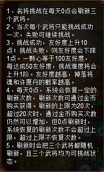 【极品三国志】系统玩法介绍2866.png