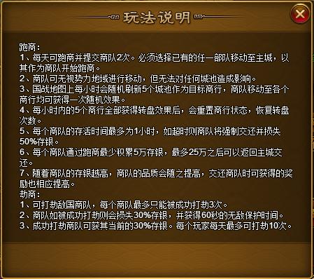 【极品三国志】系统玩法介绍3054.png