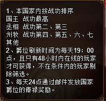 【极品三国志】系统玩法介绍3062.png