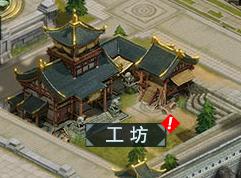 《真战三国》工坊26.png