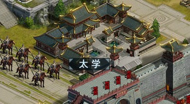 《真战三国》太学29.png