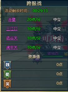 《真战三国》跨服战296.png