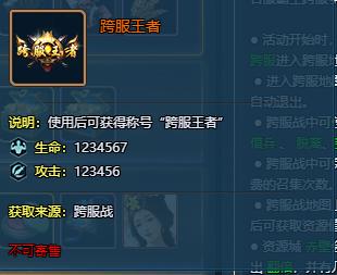 《真战三国》跨服战475.png