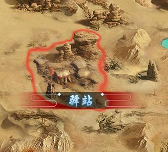《真战三国》驿站19.png