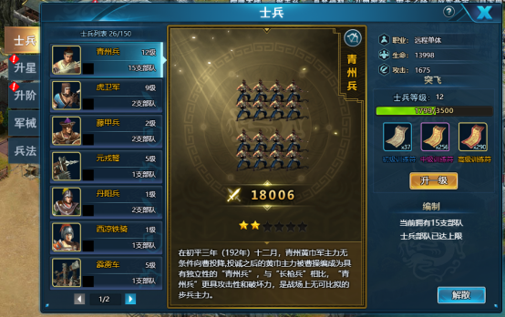 《真战三国》士兵系统29.png