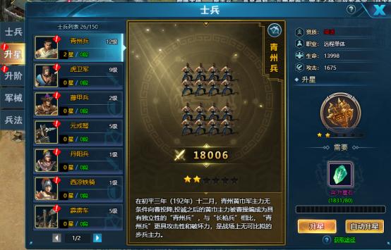 《真战三国》士兵系统82.png