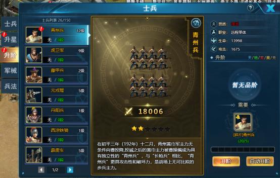 《真战三国》士兵系统115.png