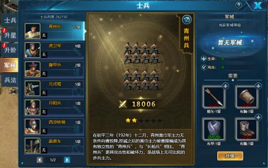 《真战三国》士兵系统152.png