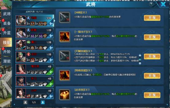 《真战三国》武将系统321.png