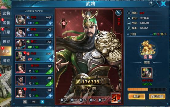 《真战三国》武将系统352.png