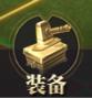 《三国战》装备26.png