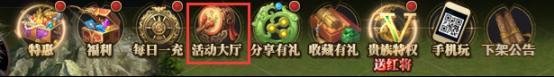 《三国战》始皇遗迹69.png